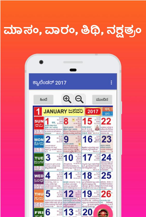 Kannada Calendar 2018 - ಕನ್ನಡ ಕ್ಯಾಲೆಂಡರ್ 2018 ...