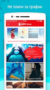 МТС Music – Miniaturansicht des Screenshots