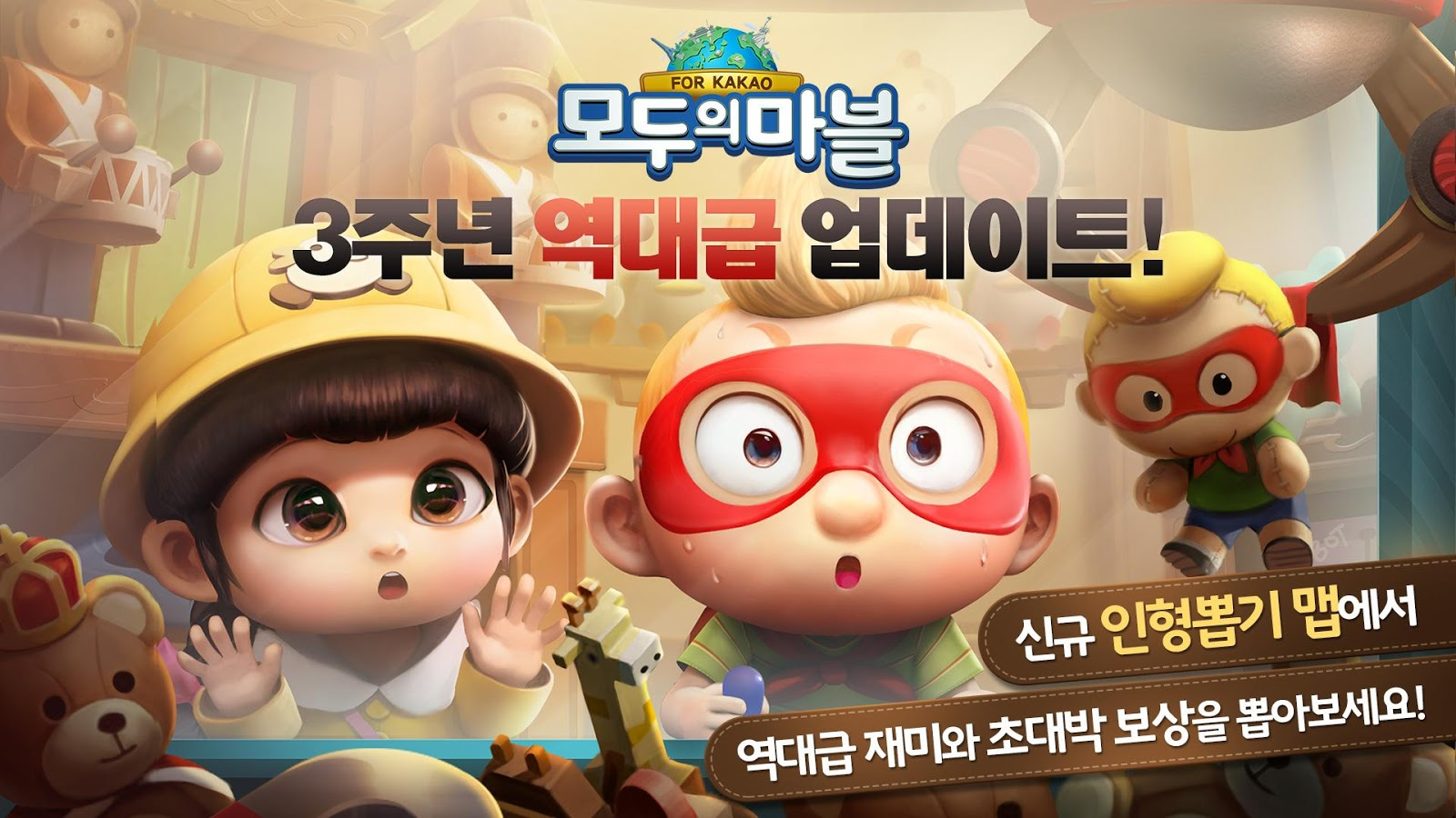 모두의마블 for Kakao Screenshot 6