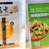 誠食健康素食