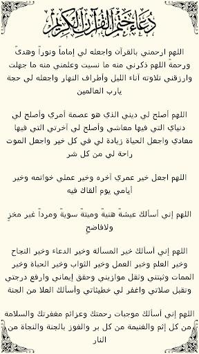 القرآن الكريم كامل بدون انترنت screenshot 8