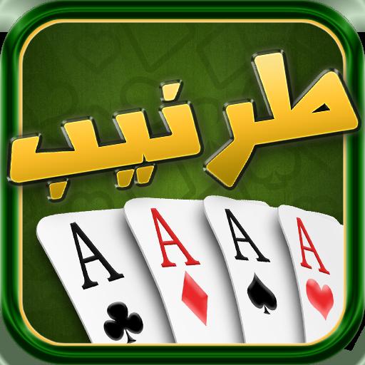 طرنيب Tarneeb (game)