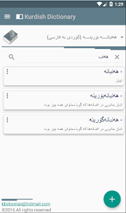 Kurdish Dictionary Pro - screenshot