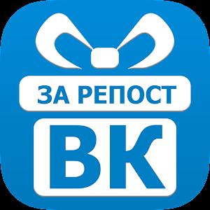 репост фотографий вконтакте