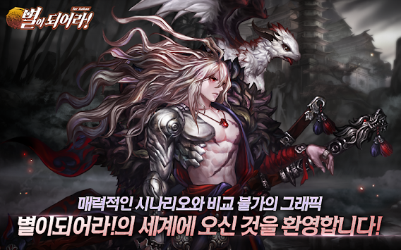 별이되어라! For Kakao APK screenshot thumbnail 1