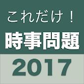 App これだけ!時事問題 2017年度版(2016年の時事問題) 入試・就活・定期テストに APK for Windows Phone