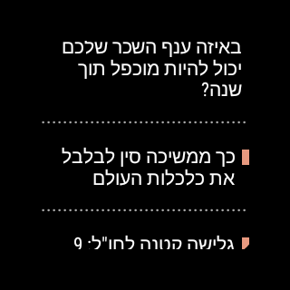 וואלה!NEWS Screenshot 19