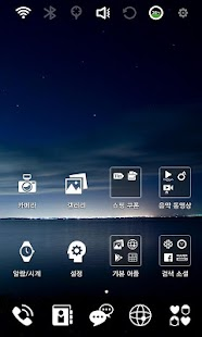 Night Ocean Launcher Theme - screenshot