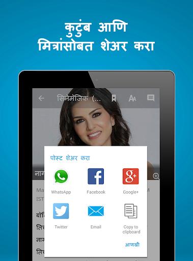 Marathi News Maharashtra Times screenshot 13