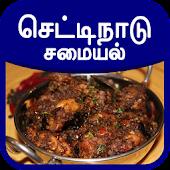 Chettinad Recipes in Tamil APK for Bluestacks