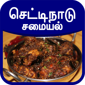Chettinad veg recipes in tamil pdf for each chettinad veg recipes in tamil pdf forumfinder Image collections