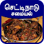 App Chettinad Recipes in Tamil APK for Windows Phone
