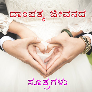 ದಾಂಪತ್ಯ ಜೀವನ ( Happy Married Life) for PC-Windows 7,8,10 and Mac