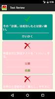 Screenshot of Learn Japanese Kanji N1-N5