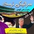Saraiki Trump International Urdu Novel
