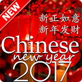 Chinese New Year 2017 Wishes APK for Ubuntu