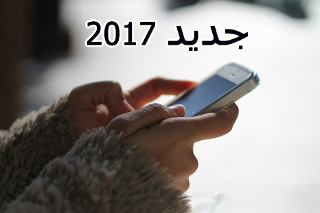 شات مصري 2017 prink - screenshot