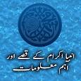 Ambiya Ikram Kay Qissay