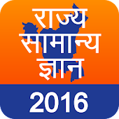 State GK Hindi APK for iPhone
