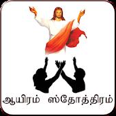 Thousand Praises (Tamil) APK for Bluestacks