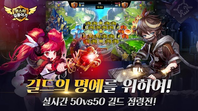몬스터 길들이기 For Kakao APK screenshot thumbnail 3