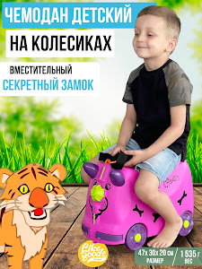 Чемодан, серии Like Goods, LG-12936