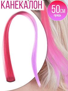 Канекалоновые пряди, 50см, бордовый-фиолетовый
