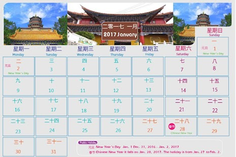 Chinese Calendar 2017 - screenshot