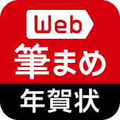 App 無料年賀状作成2016:Web筆まめ for Android APK for Windows Phone