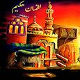 Hakeem Lukman in Urdu
