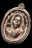 เหรียญหลวงพ่อคูณ เจริญพร 2