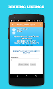 India Driving Licence Details - screenshot