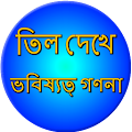 App Mole meaning on body Bangla APK for Kindle