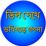 Mole meaning on body Bangla 0.0.4 Apk