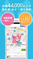 Screenshot of ベビ★マ - 授乳室・おむつ替え検索マップ