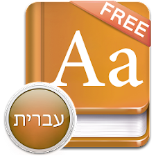 English-Hebrew Dictionary Free