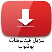 Download تنزيل فيديوهات يوتيوب Prank 2 APK on PC