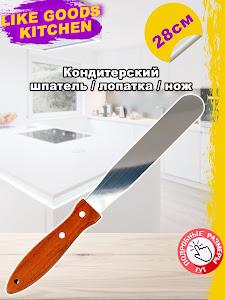 Шпатель для торта серии Like Goods, LG-12040