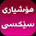 App هۆشیاری سێكسی-Hoshyari Sexi APK for Windows Phone
