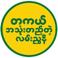 Yangon Business Directory