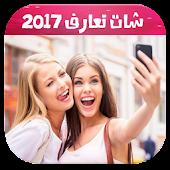 App شات و تعارف 2017 APK for Kindle
