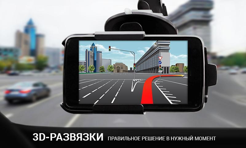 ПРОГОРОД ориентировщик – Screenshot