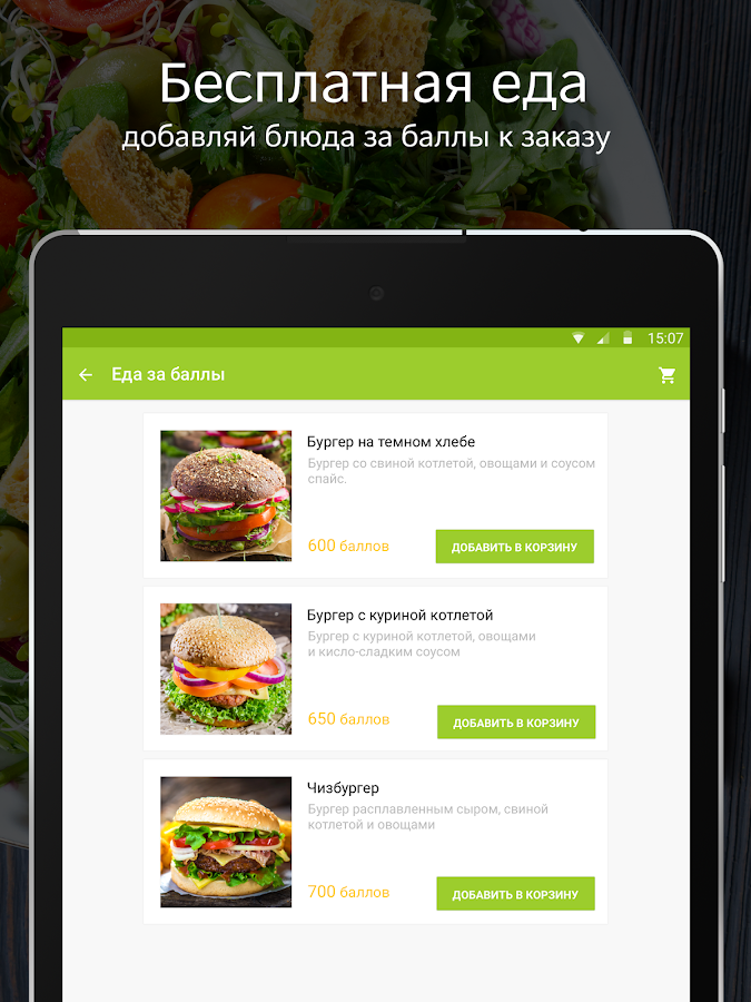 Delivery Club — доставка еды Screenshot 11