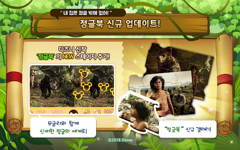 Free 디즈니 틀린그림찾기 for Kakao APK for Windows 8