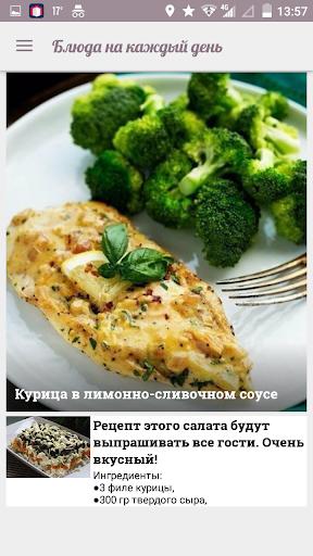 Рецепты на каждый день быстро и вкусно на второе