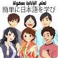 App تعلم اللغة اليابانية بسهولة APK for Kindle