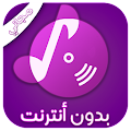 Free Download أنغا مي بدون أنترنت Anghamy APK for Blackberry