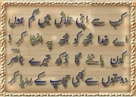Urdu Poetry Design Ideas - screenshot