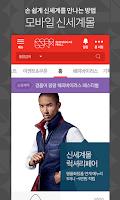 Screenshot of 신세계몰 - 신세계,백화점,소셜커머스,쇼핑,패션