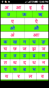 Hindi Varanamala for childrens - screenshot